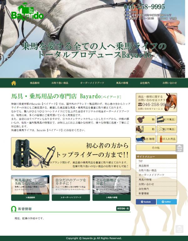screencapture-bayardo-jp-1444177207731